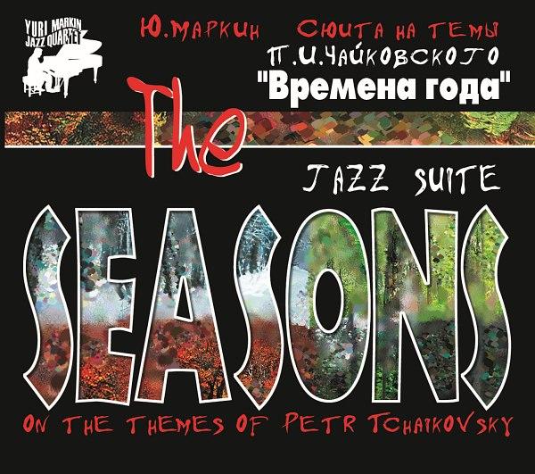Обложка альбома с музыкой Петра Чайковского (2002)
