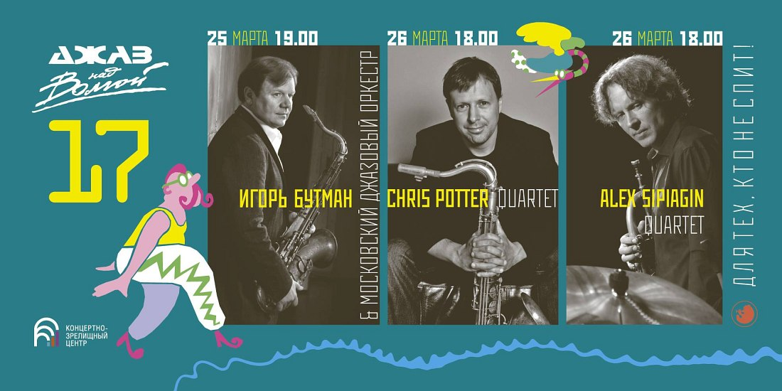 Афиша концертов фестиваля в концертно-зрелищном центре «Миллениум» 25 и 26 марта