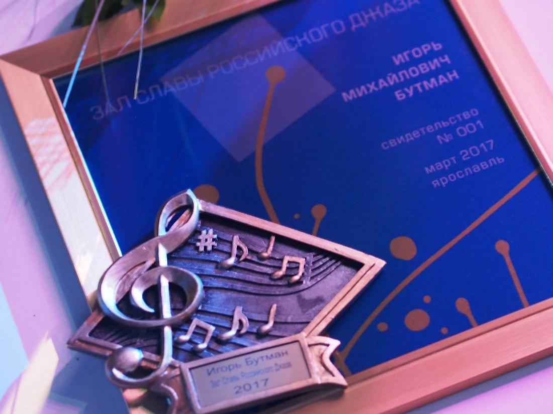 Свидетельство и знак лауреата Зала славы российского джаза