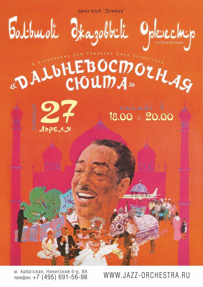 афиша концерта 27 апреля