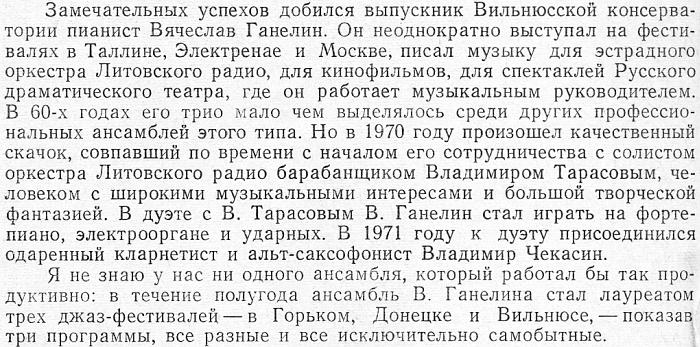 ТЕКСТ ИЗ КНИГИ БАТАШЕВА