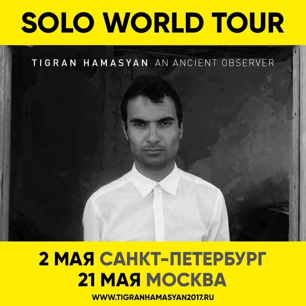 официальный постер российских концертов