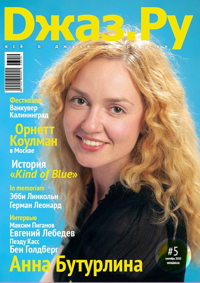 Обложка «Джаз.Ру» №30 (5-2010). Фото: Александр Никитин