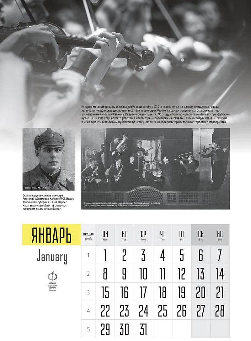 Страница, посвящённая Анатолию Хайкину