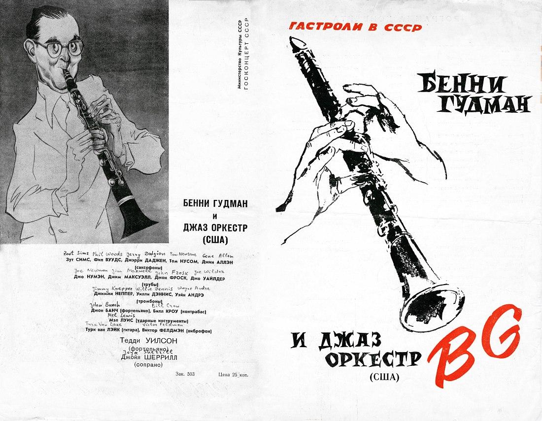 Буклет гастролей Бенни Гудмана по СССР с рукописными пометками воронежского джазового исследователя Юрия Верменича