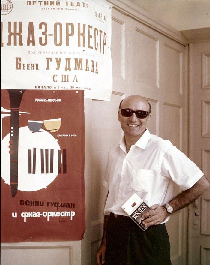 Джордж Авакян в Сочи, гастроли оркестра Бенни Гудмана, лето 1962