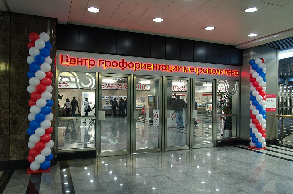 Центр профориентации метрополитена. Вход со станции Выставочная Филёвской линии
