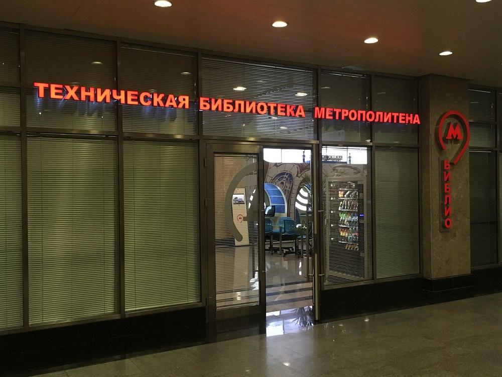 Техническая библиотека метрополитена. Вход со станции Выставочная Филёвской линии