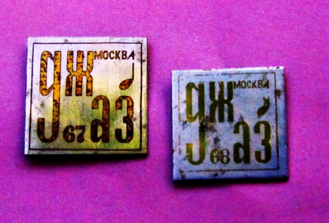 Значки исторических Московских джазовых фестивалей 1967 и 1968 гг. (из коллекции Михаила Кулля)
