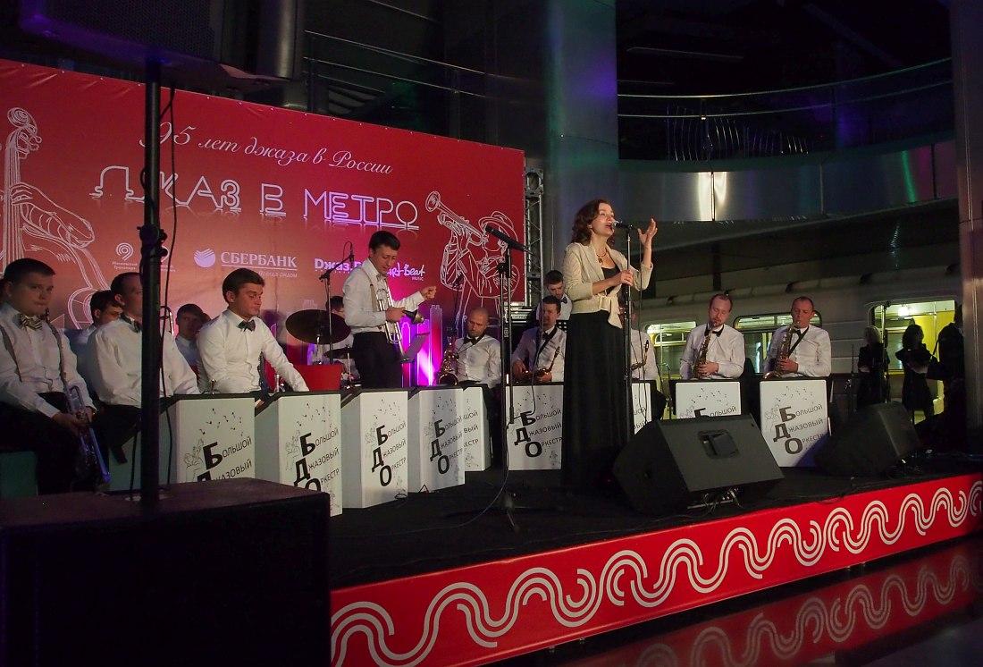 Большой Джазовый Оркестр. Солистка — Дарья Антонова