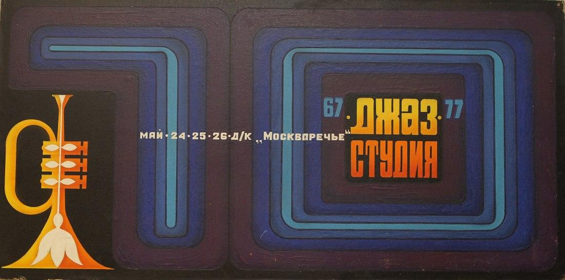 Афиша работы Владимира Садковкина, 1977