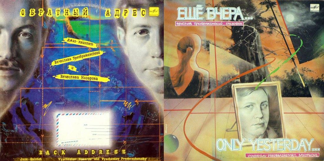 Два альбома Вячеслава Преображенского