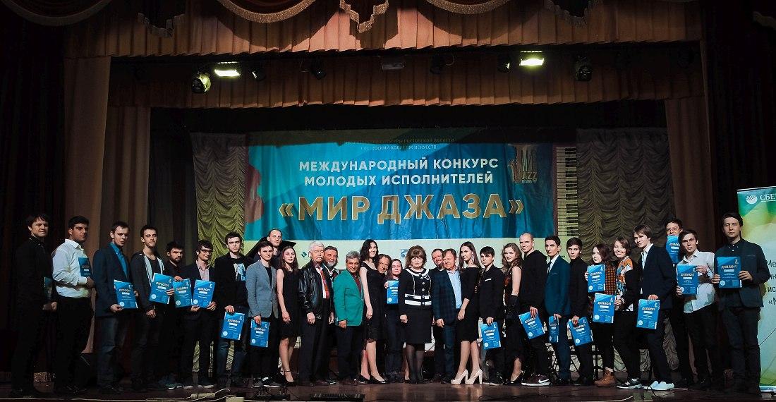 Лауреаты и жюри XIII международного конкурса молодых исполнителей «Мир джаза»