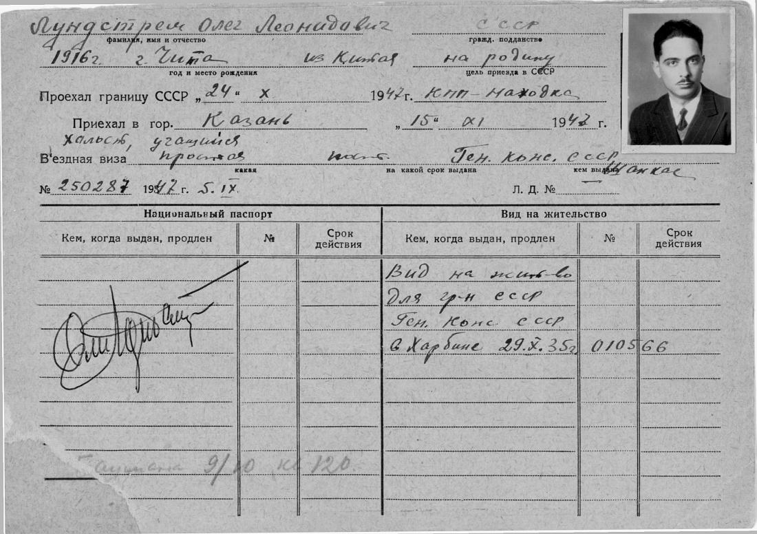 Документ о репатриации Олега Лундстрема, 1947
