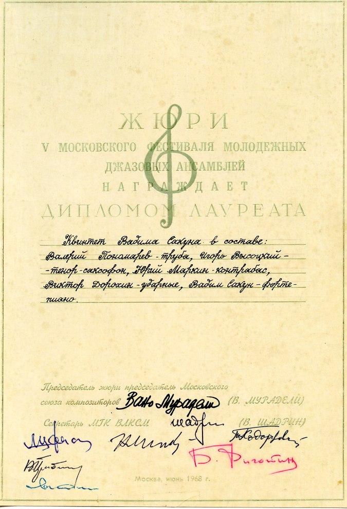 Диплом лауреатов фестиваля «Джаз-68»