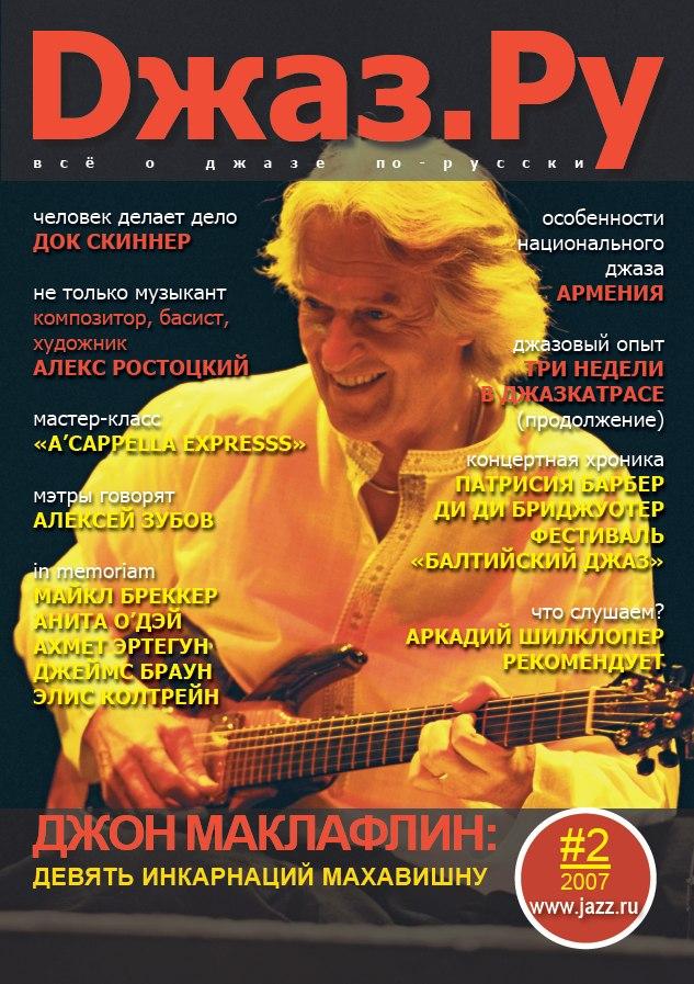 Обложка бумажного «Джаз.Ру» №2-2007 (использовано фото Павла Корбута, 2004)