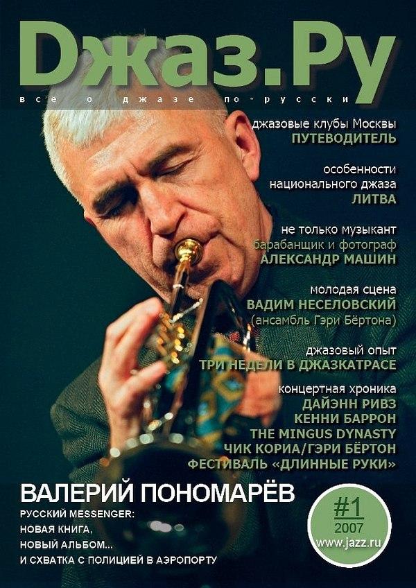 Валерий Пономарёв на фото Павла Корбута. Обложка самого первого бумажного выпуска «Джаз.Ру», январь 2007