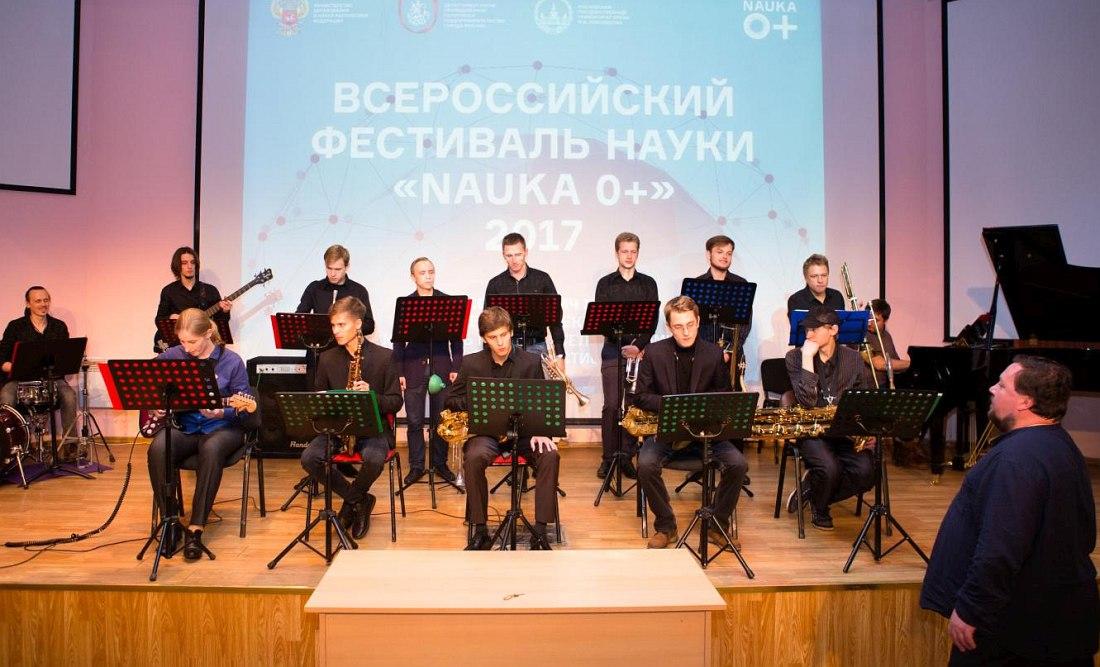 Концерт 6 октября в МГИК