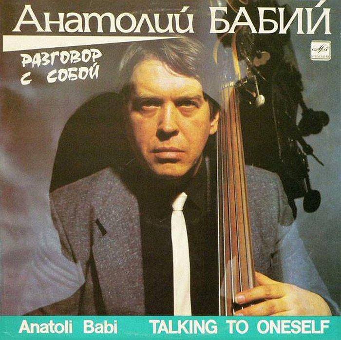Обложка альбома «Разговор с собой», 1989