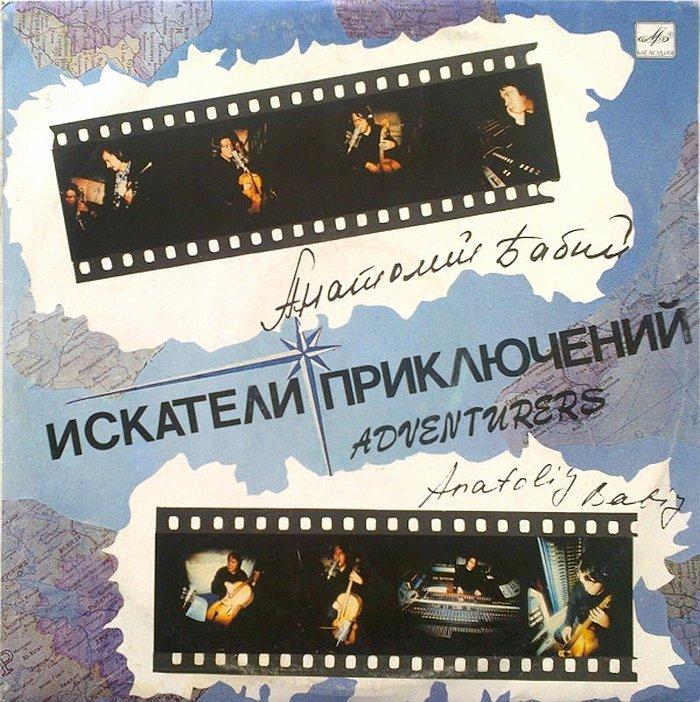 Обложка альбома Анатолия Бабия «Искатели приключений», 1991