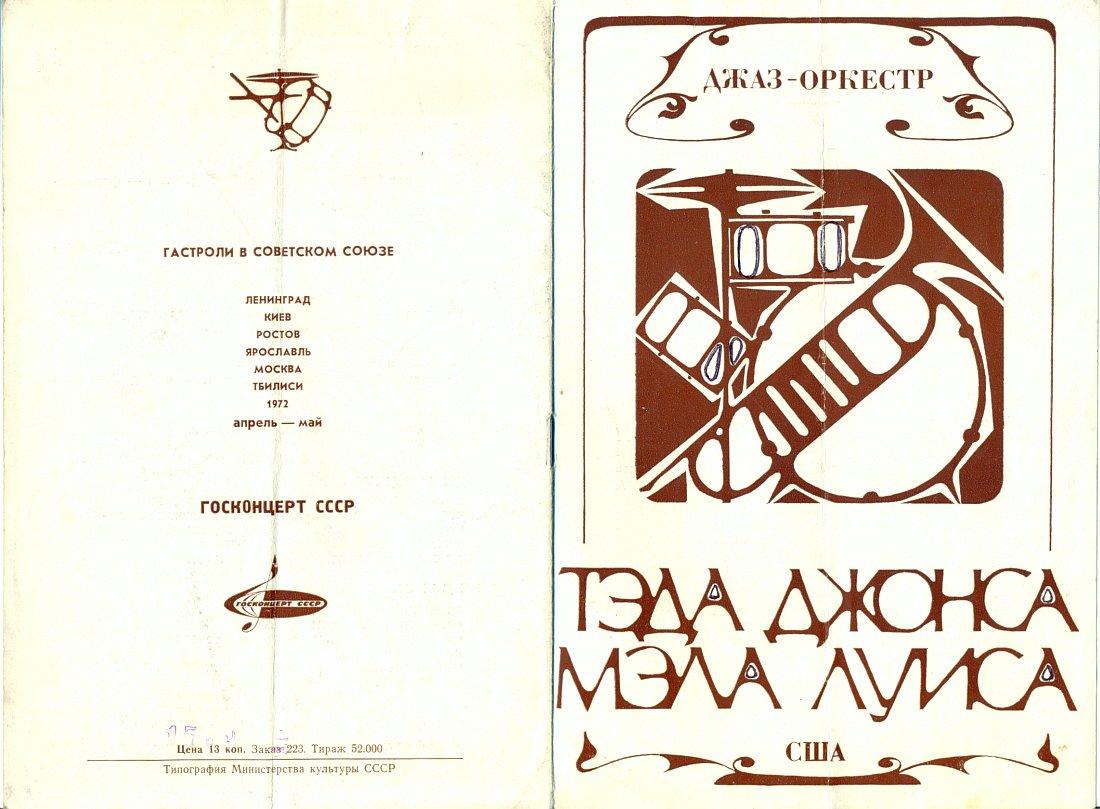 Обложка буклета, подготовленного к гастролям оркестра Тэда Джонса - Мэла Луиса по СССР, 1972