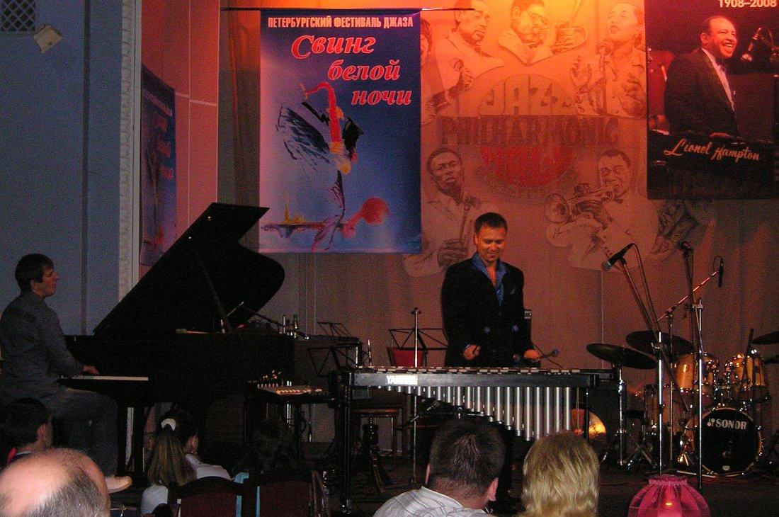 2008, Санкт-Петербургская филармония джазовой музыки: дуэт Алексей Подымкин — Анатолий Текучёв на фестивале «Свинг белой ночи»