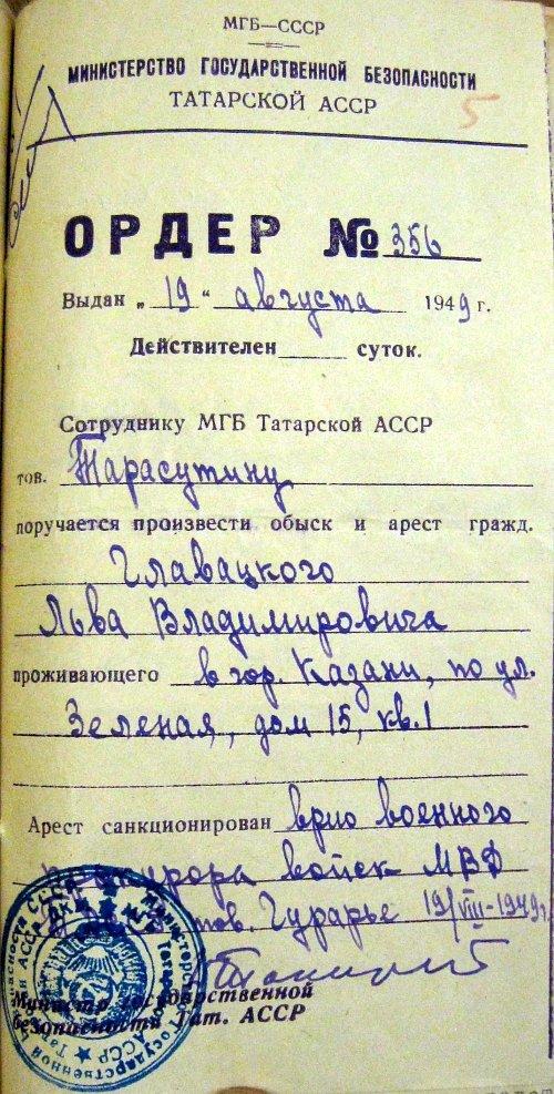 Ордер на арест Льва Главацкого
