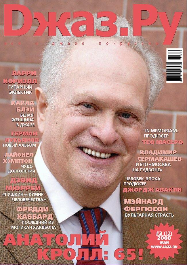 Обложка нашего издания, 2008: Анатолий Кролл тогда отмечал 65-летие