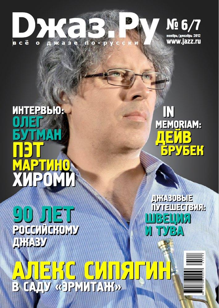 Александр Сипягин на обложке «Джаз.Ру», 2012