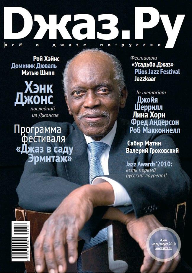 Текст основан на биографическом очерке, опубликованном в бумажном «Джаз.Ру» №3/4-2010. Фото на обложке © John Abbott, 2009