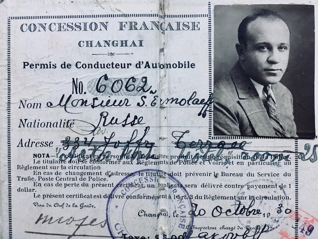Водительские права 22-летнего Сергея Ермолаева-старшего. Шанхай, 1930