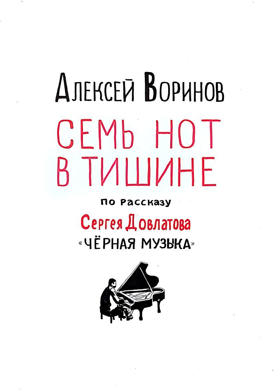 © Алексей Воринов, 2018