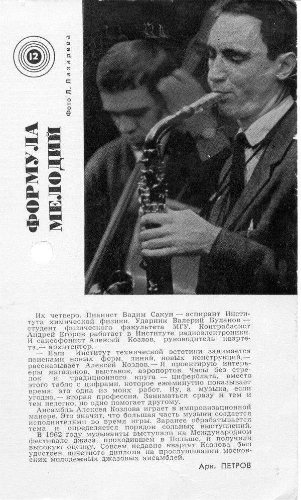 Первая официальная публикация записей послевоенного поколения советских джазменов в СССР: в аудиожурнале «Кругозор», выходившем с приложением гибких грампластинок, в 1964 году вышли две пьесы в исполнении квинтета Алексея Козлова.