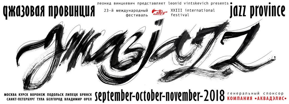 http://jazzprovince.ru/