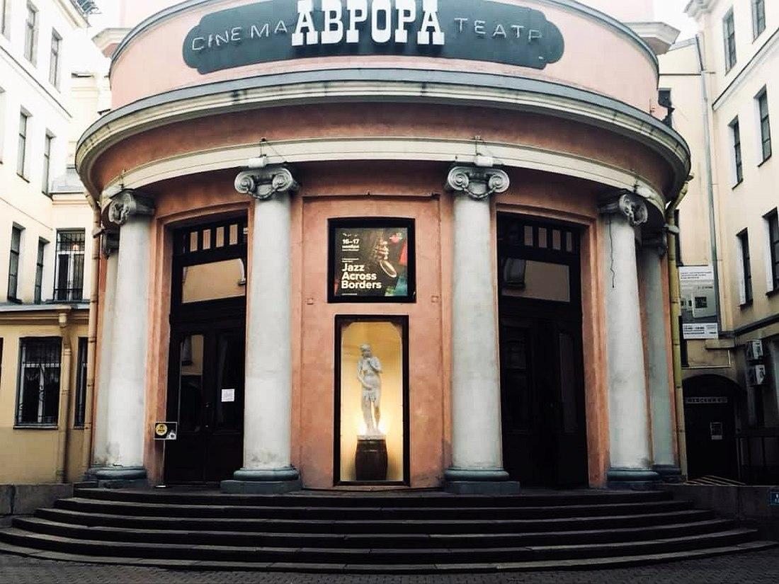 Вход в «Аврору» (фото: Юлия Зернова)