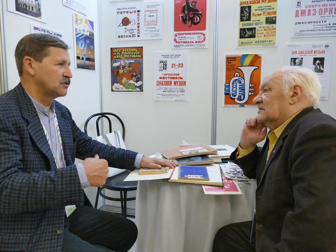 Директор Центра исследования джаза Игорь Гаврилов и старейшина российского джазоведения Владимир Фейертаг
