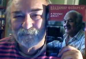 Автор с книгой В.Б. Фейертага