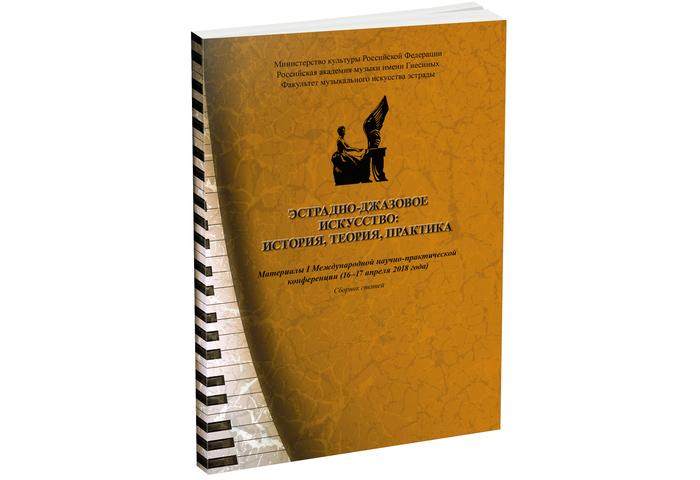 Сборник материалов конференции, выпущенный по результатам аналогичного форума в 2018 г.