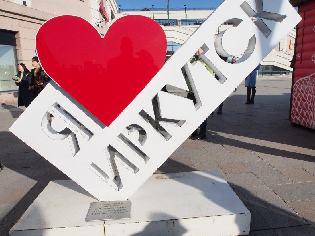 """знак """"Я люблю Иркутск"""" на туристической улице"""