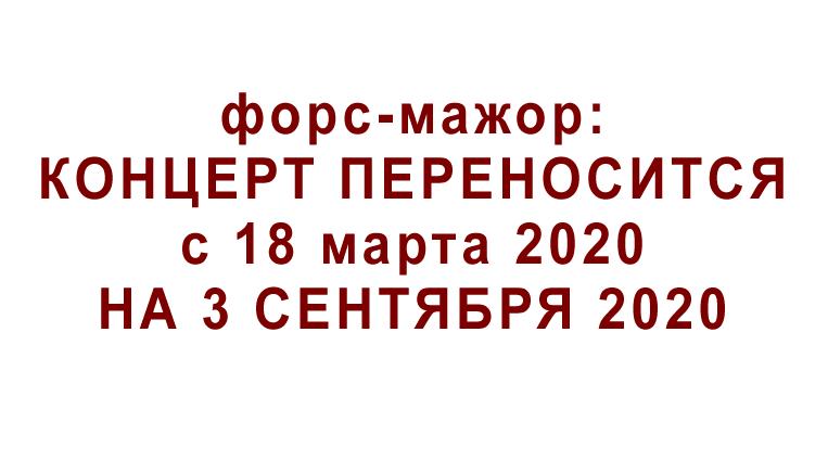 КОНЦЕРТ ПЕРЕНОСИТСЯ на 3 сентября