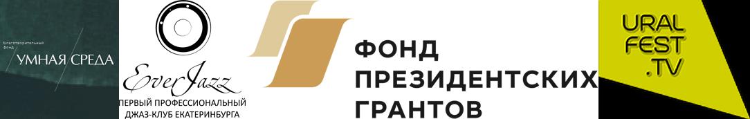 логотипы спонсоров и организаторов