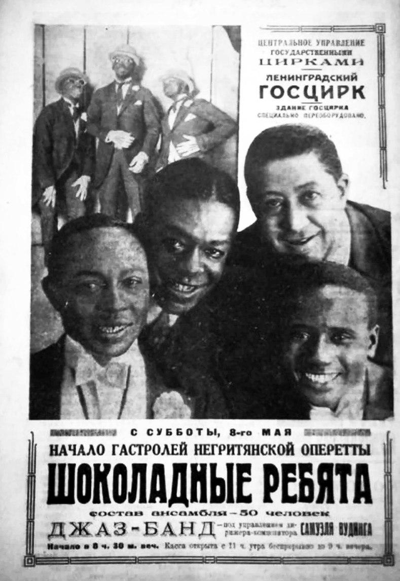 афиша 1926