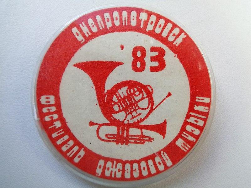значок фестиваля 1983 года