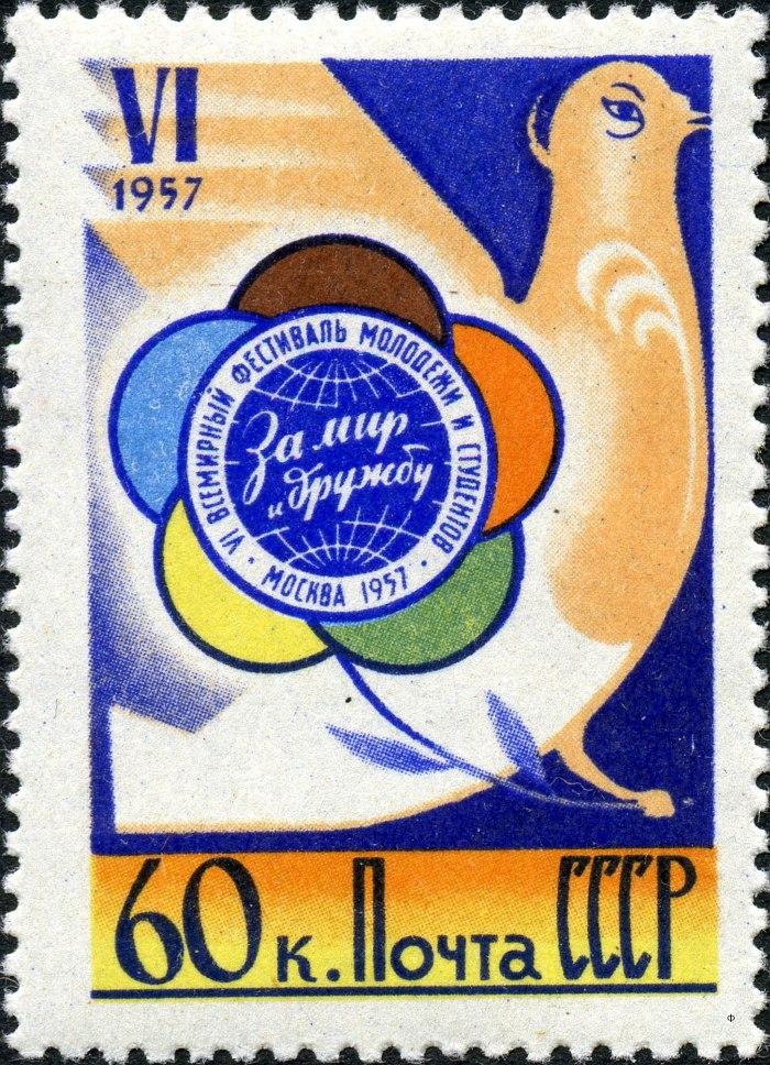 Фестивальная марка Почты СССР, 1957