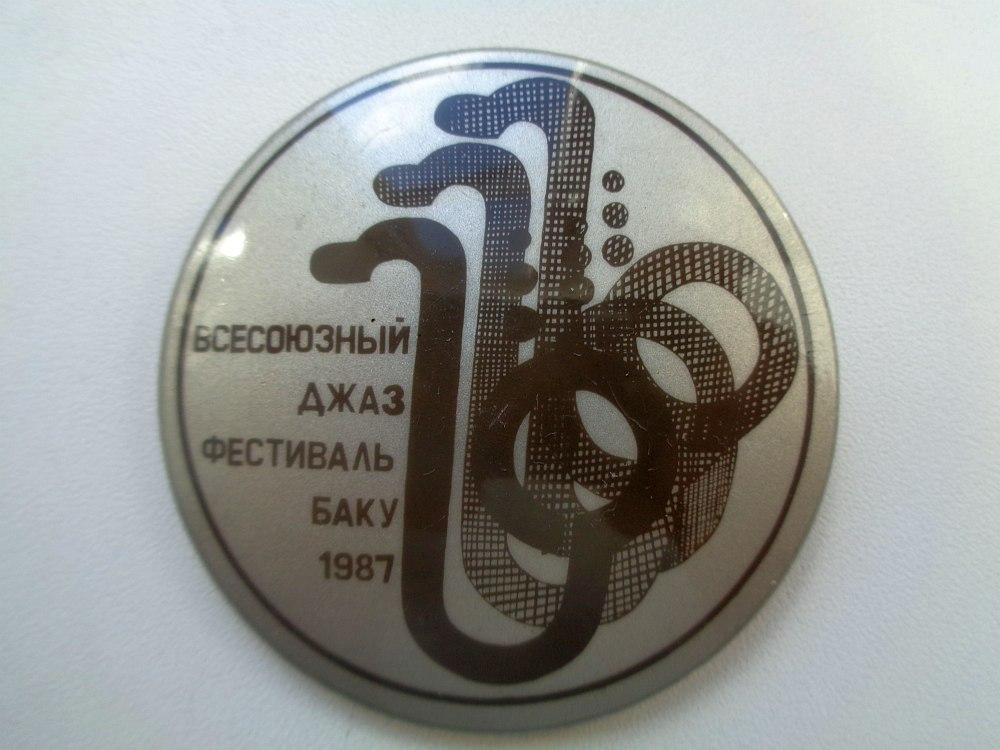значок Бакинского джаз-фестиваля 1987 года