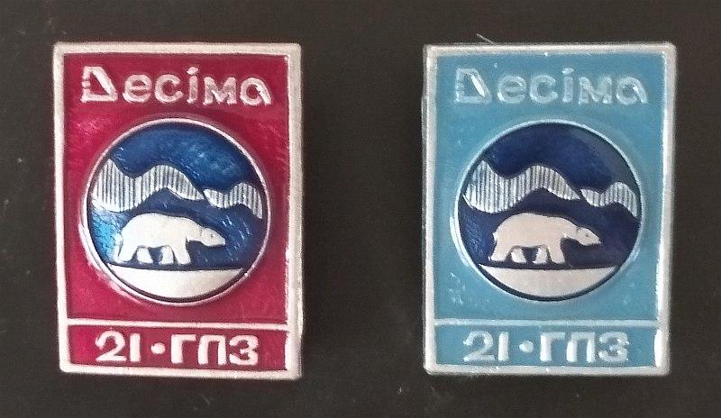 значки из коллекции М.И. Кулля