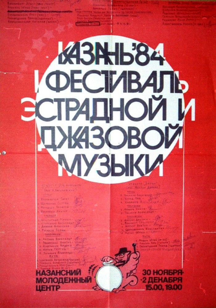 Плакат (постер) Казанского фестиваля 1984 г.