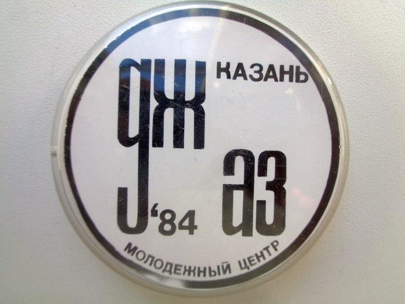 Значок Казанского фестиваля 1984 г.