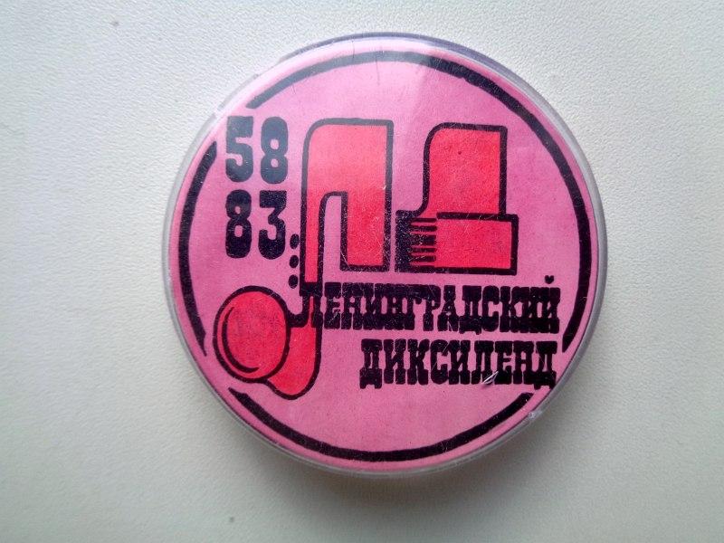 Значок 1983 года к 25-летию «Ленинградского диксиленда»