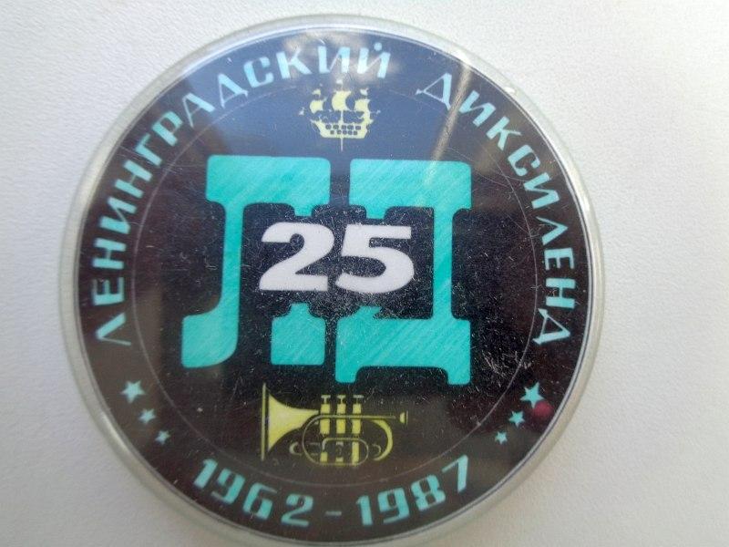 Значок 1987 года — снова к 25-летию «Ленинградского диксиленда»